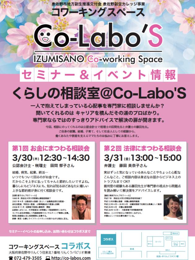 3/30&31 くらしの相談室@Co-Labo'S開催!!