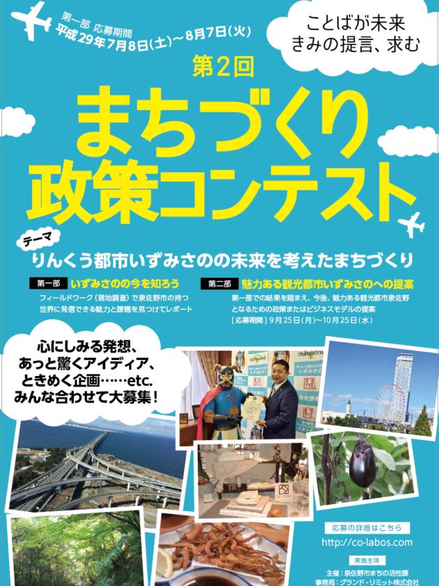 第2回 泉佐野市 まちづくり政策コンテスト 参加者募集中!!