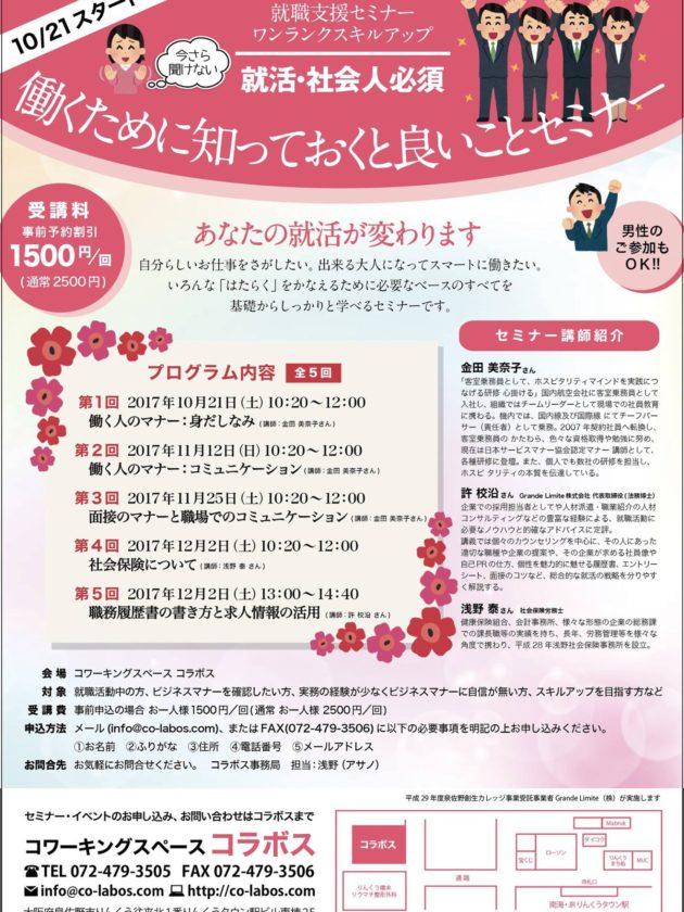 10/21スタート『就職支援、ワンランクスキルアップ』セミナー(全5回)開催!!