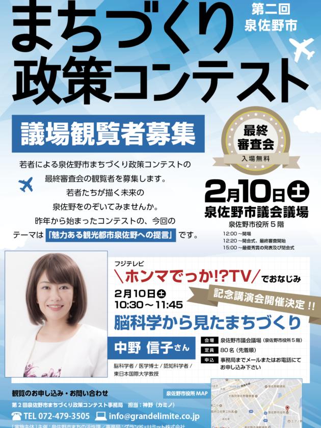 2/10 まちづくり政策コンテスト議場観覧者募集!!