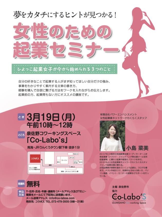 3/19 「女性のための起業セミナー」開催いたします
