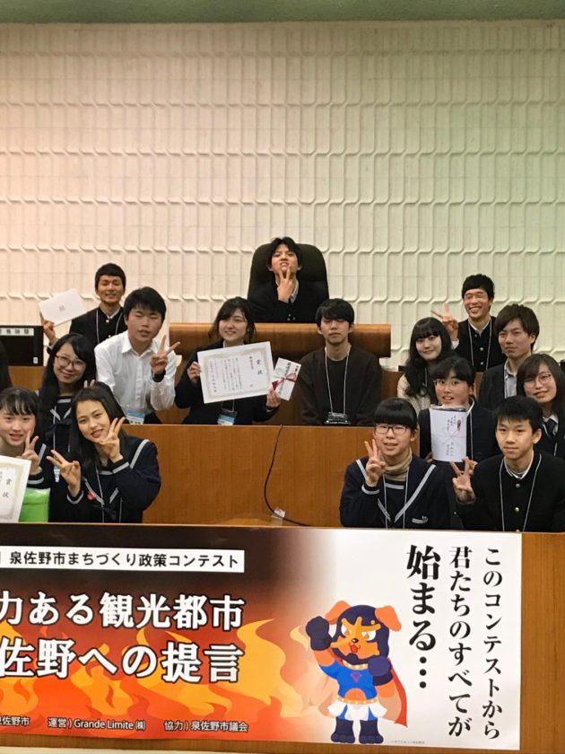 第二回 泉佐野市まちづくり政策コンテストが開催されました!!