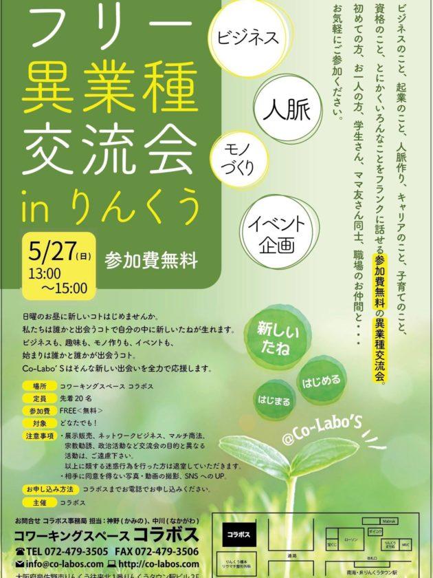 5/27 「フリー異業種交流会 in りんくう」開催!!