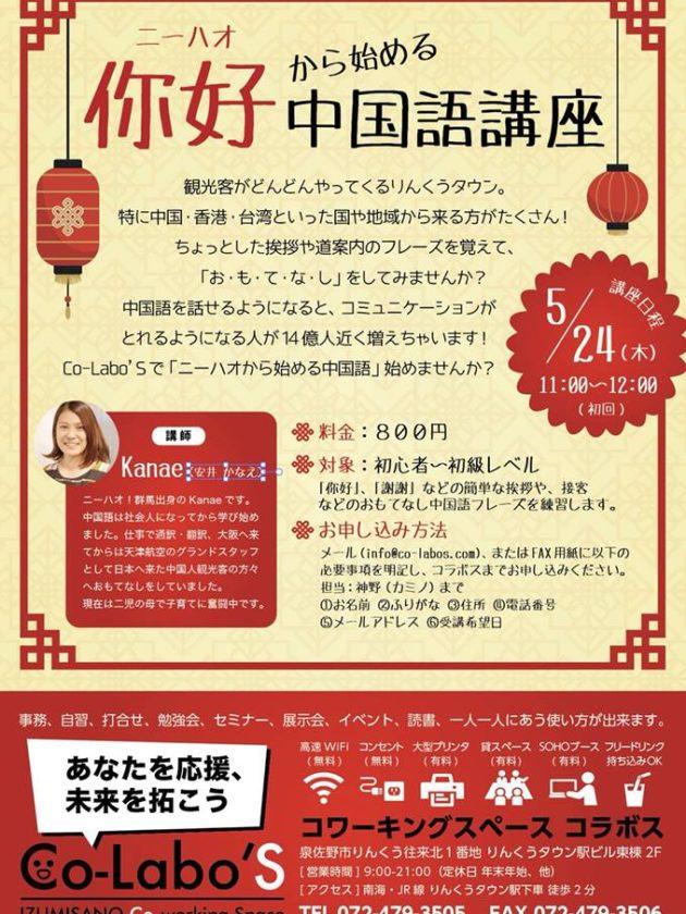 5/24 「你好」から始める中国語講座開催!!