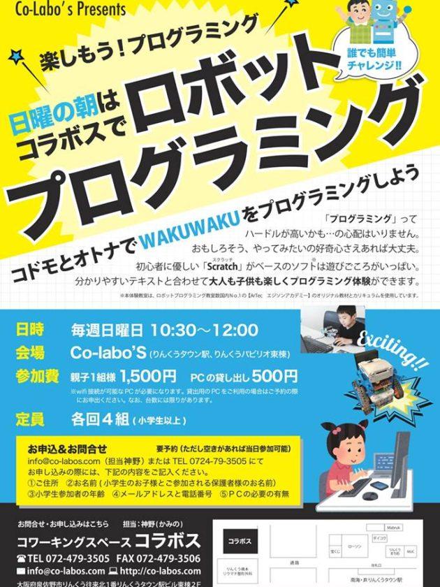 6/24(日) 高校生が教える!ロボットプログラミング教室!!