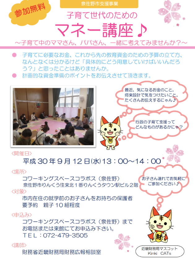 9/12(水) 子育て世代のためのマネー講座開催!!【無料】