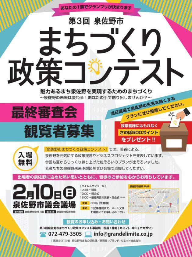 第三回 泉佐野まちづくり政策コンテスト 最終審査会観覧者募集!!
