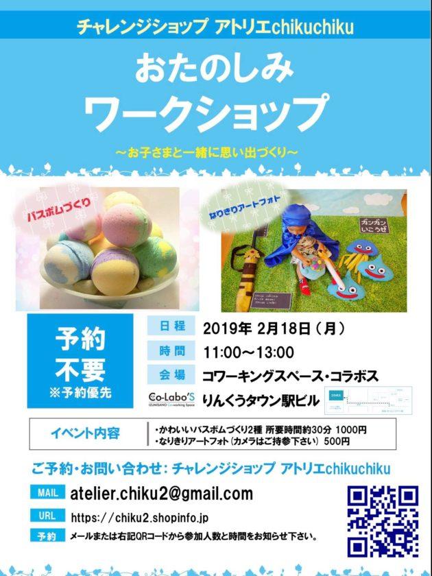 2/18 チャレンジショップ出張おたのしみワークショップ開催!!
