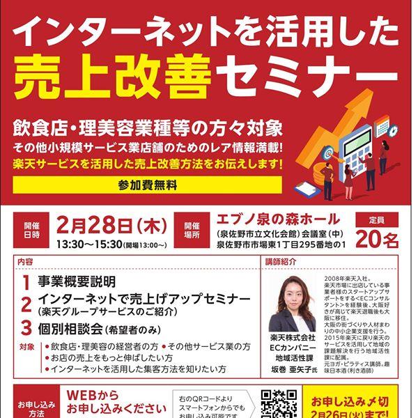 2/28 参加費無料!泉佐野市×楽天セミナー開催のご案内☆