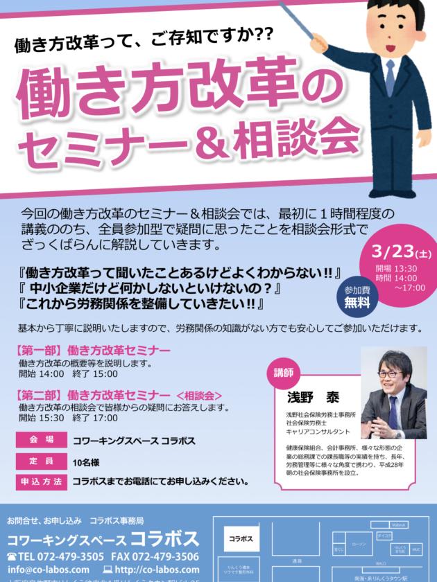 3/23(土) 働き方改革のセミナー&相談会開催!!
