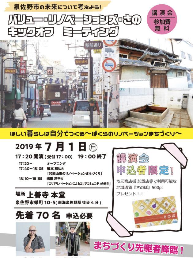 7/1(月)「バリュー・リノベーションズ・さの キックオフミーティング」開催