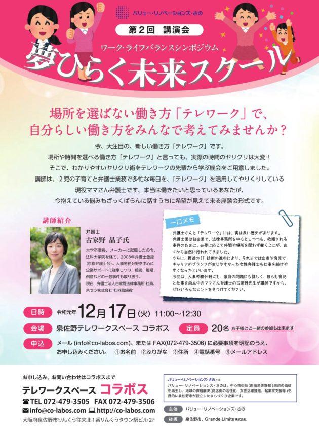 10/26(土) バリュー・リノベーションズ・さの【第2回 講演会】参加者募集!!